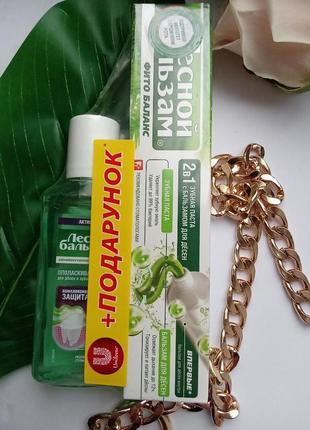 Набор зубная паста+ополаскиватель лесной бальзам