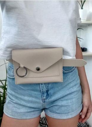 Бежевая женская сумка на пояс молодежная поясная сумочка бананка с кольцом