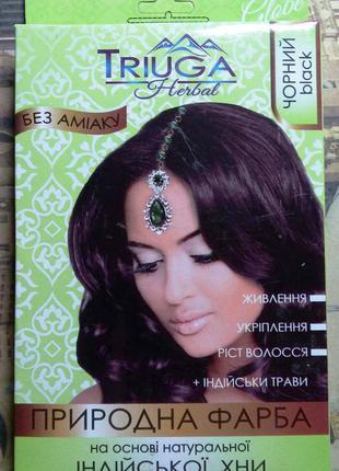 Природная краска для волос на основе индийской хны triuga herbal черная (возможен обмен)