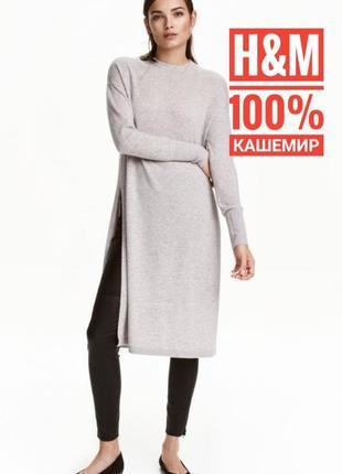 Платье-туника ❤️кашемир❤️