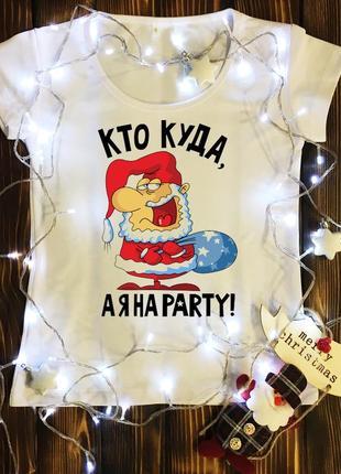 Женские футболки с принтом- новый год