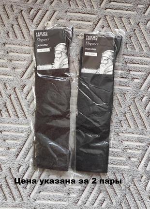 2 пары высоких носков, высокие гольфы 43-46р