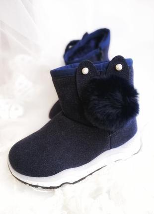 Угги, дутики ботинки зимние  зайка 27,28,29,30,31,32
