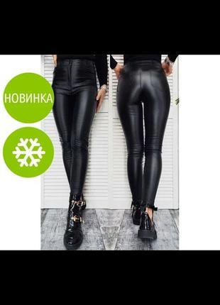 "Штаны женские теплые кожаные на флисе ""kors""| батал"