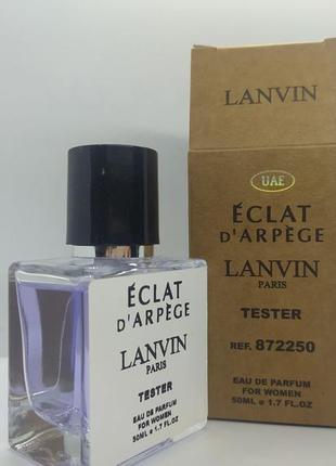 Женский аромат eclat d'arpege (тестер 50 ml), любых 2 аромата 350грн,3 аромата 500грн