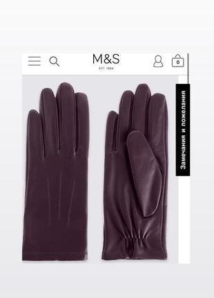 Бордовые перчатки кожа 💖m&s💖размер м