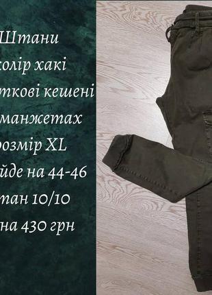 Брюки цвета хаки,брюки с карманами,брюки с манжетами,штанв