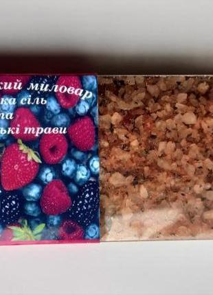 """Морська сіль """"лісові ягоди"""""""