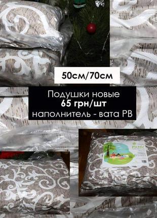 Подушка новая, вата, подушка для сна, диванные подушки