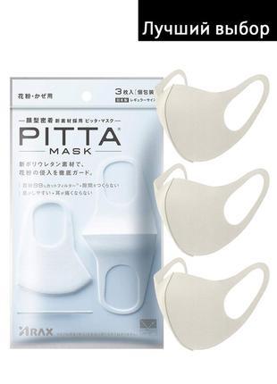 Маcка питта многоразовые pitta mask white. не неопрен. полиуретан. япония ✅