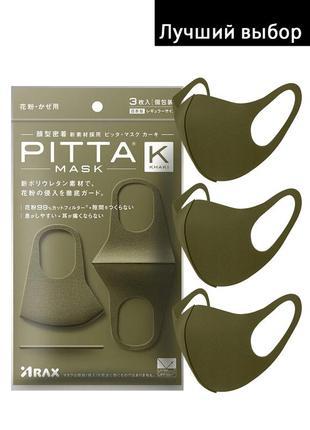 ( 3 маски ) маcка питта многоразовые pitta mask khaki. не неопрен. полиуретан. япония ✅