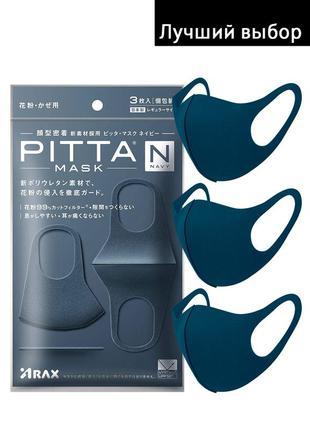 ( 3 маски ) маcка питта многоразовые pitta mask navy. не неопрен. полиуретан. япония ✅