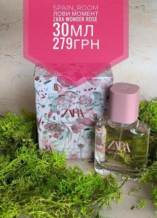 Духи zara wonder rose /туалетная вода/парфуми/туалетна вода/парфюмера вода
