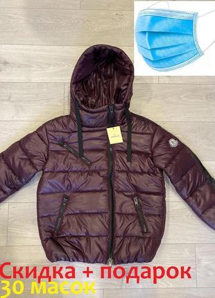 Женская зимняя куртка свободная оверсайз| скидка| маски в подарок| распродажа остатков