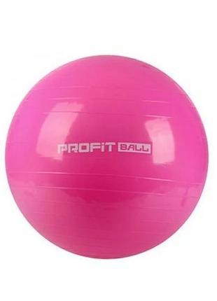 Мяч для фитнеса фитбол profit ball диаметр 75 см. розовый. ms 0383