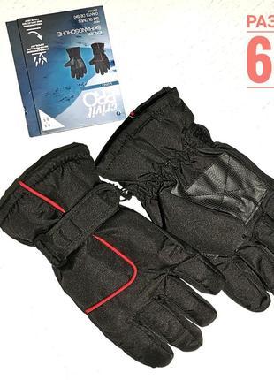 Лыжные перчатки crivit pro р. 6.5