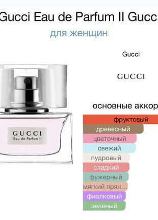 Парфум/отливант 🌸gucci eau de parfum ii gucci /10,20/30  мл.