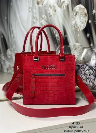 Красна сумка натуральная замша