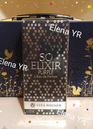 Парфюмированная вода so elixir purple + подарок yves rocher