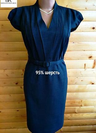 Элегантное силуэтное платье американского бренда banana republic, пр-во филиппины.