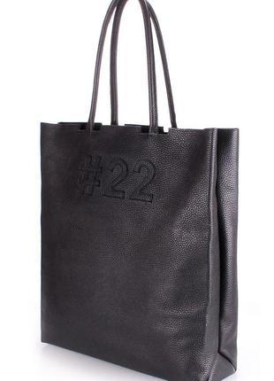 Женская стильная кожаная сумка