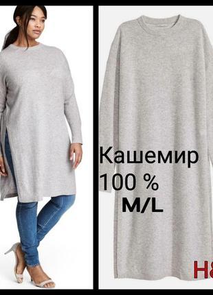 Платье ,платье туника из кашемира h&m.