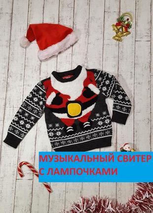 Новогодний свитер кофта костюм с бородой дед мороз санта клаус музыкальный с лампочками