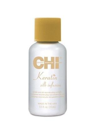 Жидкий шелк для волос chi keratin silk infusion, 15 мл