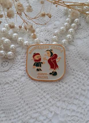 Новогодняя сказка 🎄 брошь ссср советская алюминий эмаль винтаж