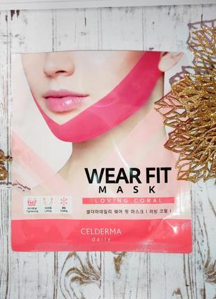 Лифтинг маска для подтяжки контуров лица celderma daily wear fit mask loving coral