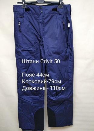 Лыжные штаны зимние лижні штани crivit sports