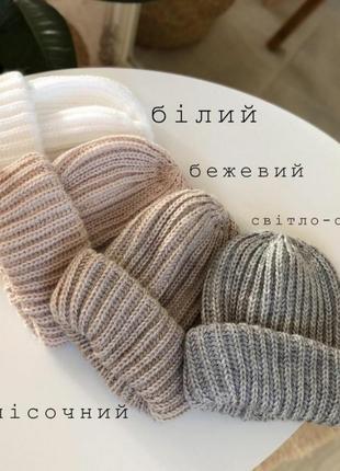 Хіт сезону! теплі шапки крупної в'язки з підворотом