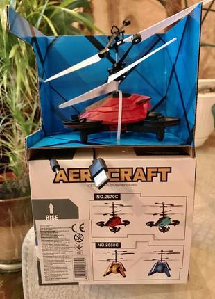 Индукционный вертолёт