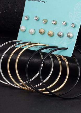 Набор сережек 9 пар ( серьги гвоздики, серьги кольца )
