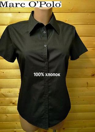 Классическая хлопковая рубашка с коротким рукавом известного немецкого бренда marc o'polo