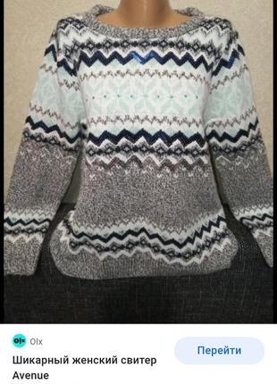 Очень классный свитер.