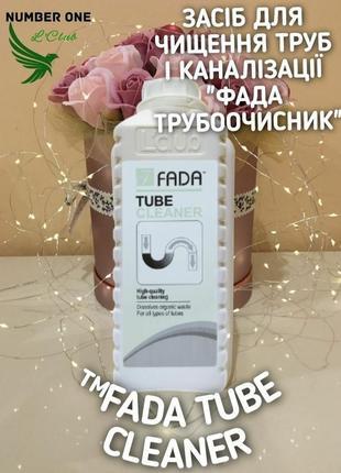 Трубоочисник фада fada трубоочиститель крот средство чистки канализации 1л