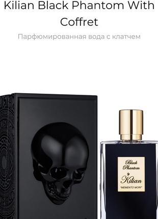 Black phantom by kilian  пробник
