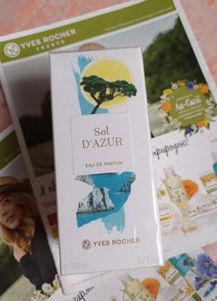 Парфуми sel d'azur від yves rocher
