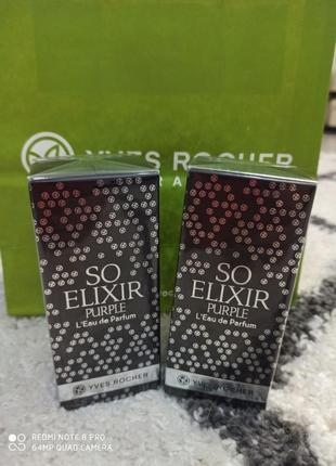 Набор парфюмерных вод so elixir purple по 50мл