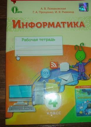Рабочая тетрадь по информатике 4 класс на русском языке