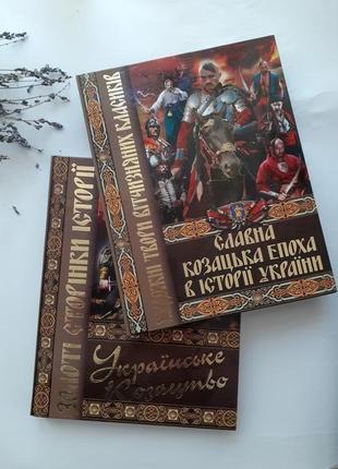 Українське козацтво золоті сторінки історії 2015 бачинська кащенко лот