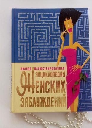 Иллюстрированная энциклопедия женских заблуждений 2007