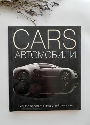 Cars автомобили иллюстрированная энциклопедия 2010 деррик машины