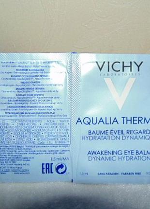Пробники бальзам для глаз vichy aqualia thermal 1,5мл