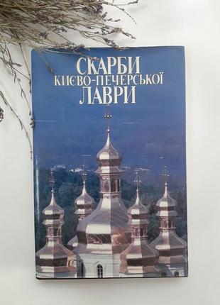 Скарби києво -печерської лаври, 1998 альбом ілюстрований альбом энциклопедия