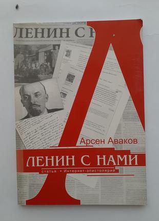 Арсен аваков ленин с нами! 2008 харьков эпистолярий книга историческая