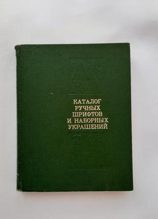 Каталог ручных шрифтов и наборных украшений 1973 харьков справочник энциклопедия