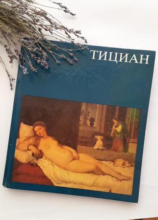 Тициан 1987 р. бергерхоф иллюстрированный альбом книга мир искусства энциклопедия