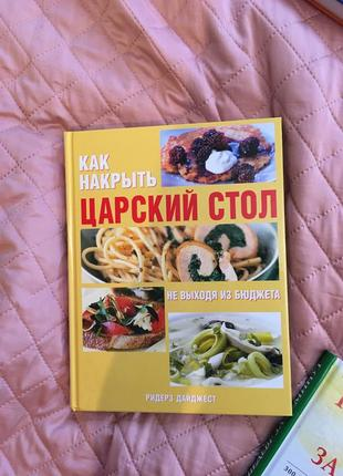 Книги з рецептами